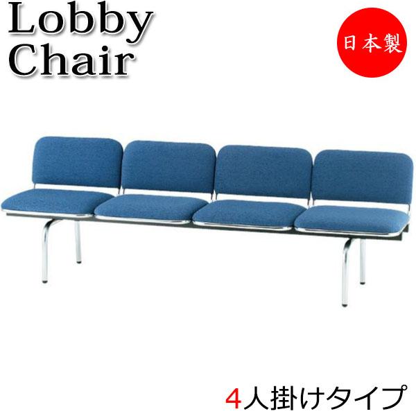 ロビーチェア 長椅子 ベンチ 待合イス 椅子 いす 4人掛 背付 背もたれ 布 レザー FU-0215 シンプル 業務用 オフィス 病院 学校 ショッピングモール