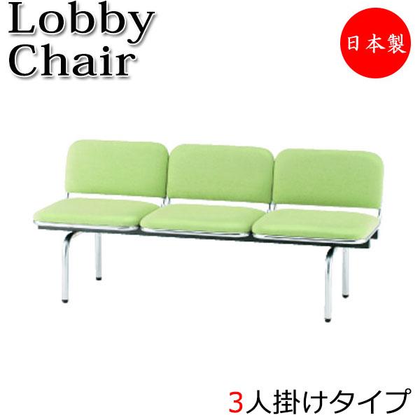 ロビーチェア 長椅子 ベンチ 待合イス 椅子 いす 3人掛 背付 背もたれ 布 レザー FU-0219 シンプル 業務用 オフィス 病院 学校 ショッピングモール