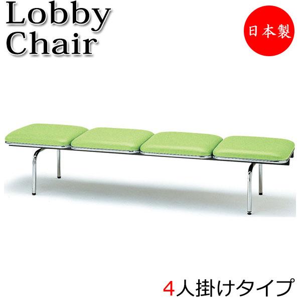 ロビーチェア 長椅子 ベンチ 待合イス 椅子 いす イス 4人掛 背無 布 レザーシンプル 業務用 オフィス 病院 学校 ショッピングモール FU-0227
