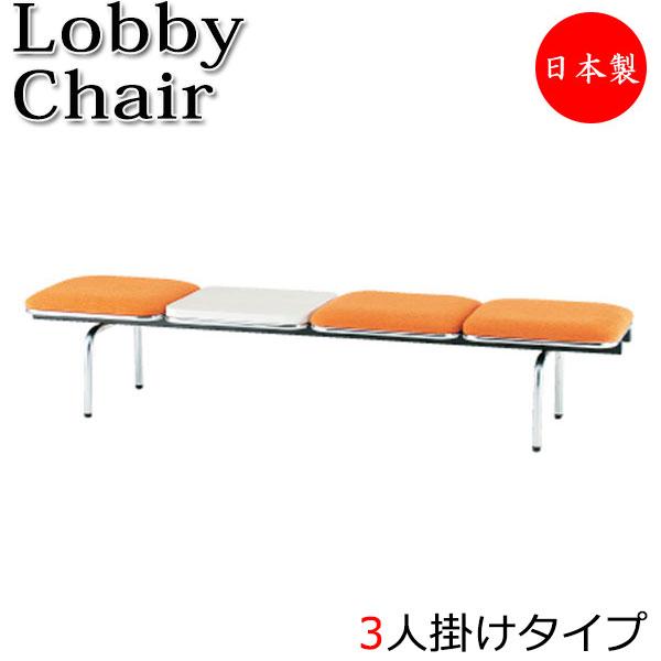 ロビーチェア 長椅子 ベンチ 待合イス いす 3人掛 背無 テーブル 布 レザー シンプル 業務用 オフィス 病院 学校 ショッピングモール FU-0229