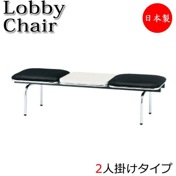 ロビーチェア 長椅子 ベンチ 待合イス いす 2人掛 背無 テーブル 布 レザー FU-0233 シンプル 業務用 オフィス 病院 学校 ショッピングモール