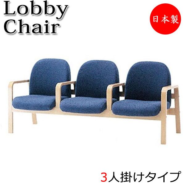 ロビーチェア 長椅子 ベンチ 待合イス 椅子 いす 3人掛 背付 肘付 背もたれ 木製 布 レザー シンプル ナチュラル 業務用 オフィス 病院 学校 FU-0241