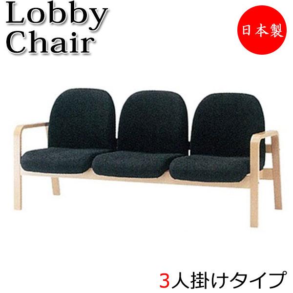 ロビーチェア 長椅子 ベンチ 待合イス 椅子 いす 3人掛 背付 肘付 背もたれ 木製 布 レザー FU-0242 シンプル ナチュラル 業務用 オフィス 病院 学校