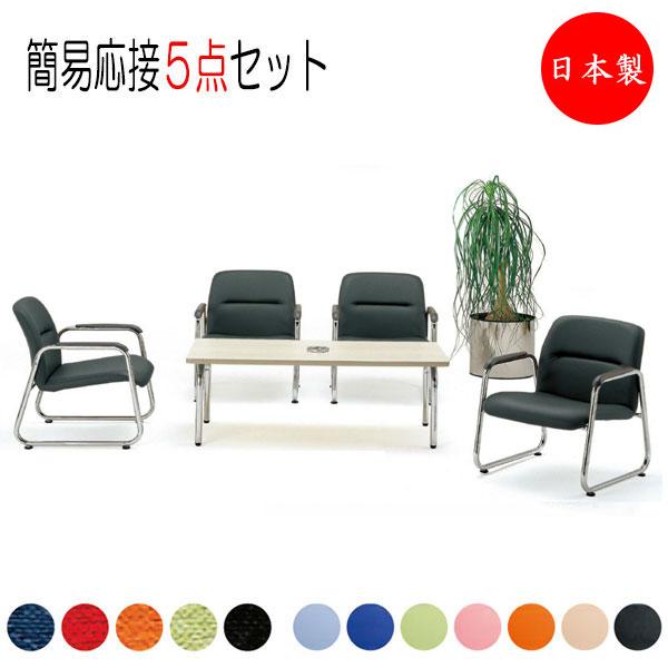 応接5点セット アームチェア 4脚 テーブル 1台 一人掛 ソファ 布 レザー FU-0245 シンプル 業務用 オフィス ロビー 役員室 会議室 応接室 書斎