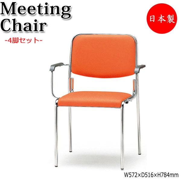 4脚セット ミーティングチェア 椅子 オフィスチェア 作業用 オフィス家具 肘付 背もたれ シンプル 布 レザー FU-0253 会議 病院 学校 施設 診察 会社 スタッキング