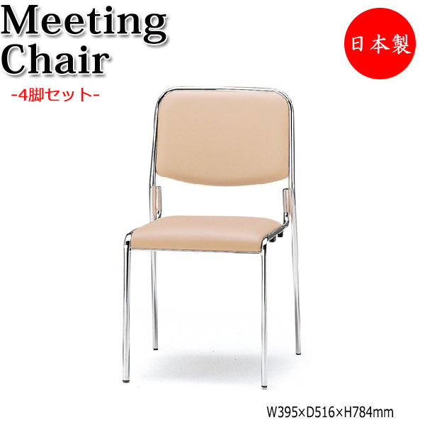4脚セット ミーティングチェア 椅子 オフィスチェア 作業用 オフィス家具 肘無し 背もたれ シンプル 布 レザー FU-0254 会議 病院 学校 施設 診察 会社 スタッキング