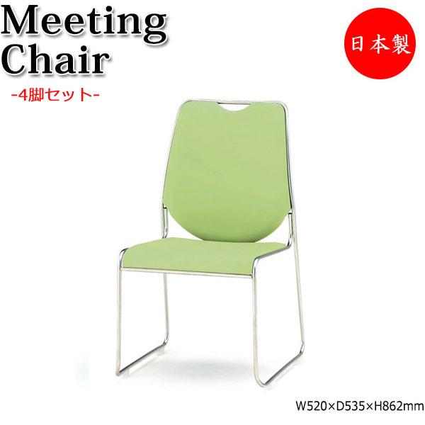 4脚セット ミーティングチェア 椅子 オフィスチェア オフィス家具 肘無し シンプル レザー 布 FU-0257 会議 病院 学校 施設 診察 会社 スタッキング 連結