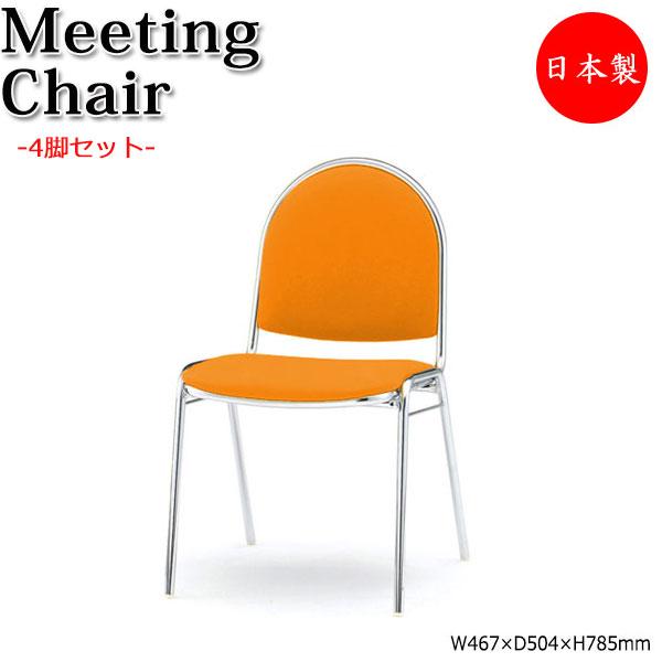 4脚セット ミーティングチェア パイプ 椅子 イス いす チェア 背付 スタッキング 布 レザー FU-0271 シンプル 業務用 オフィス 病院 学校 会社 食堂 会議