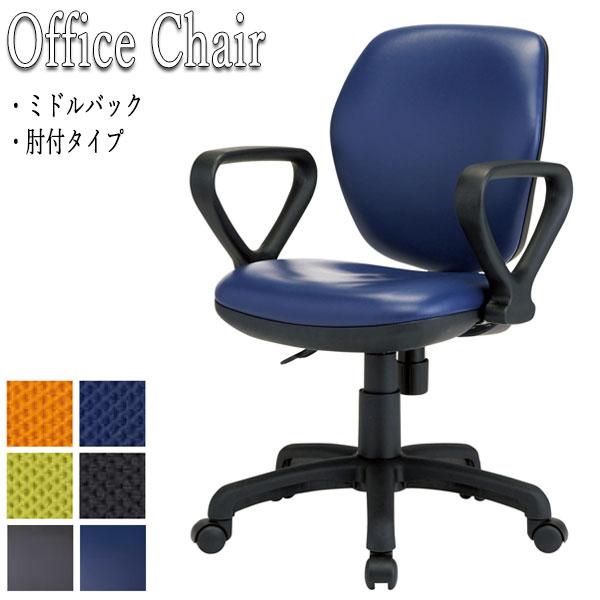 オフィス チェア パソコンチェア ワークチェア 事務椅子 いす イス 上下昇降式 ロッキング機能 回転 布張り FU-0283 業務用 役員室 会議室 オフィス 勉強椅子 多目的椅子 OA ミーティング 書斎 受付 施設 シンプル ベーシック メジャ- 橙 紺 緑 黒