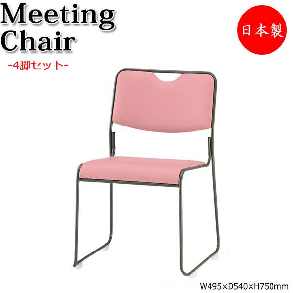 スタッキングチェア 4脚セット ミーティングチェア 椅子 塗装脚 塗装 積み重ね可能 オフィスチェア 作業用 オフィス家具 シンプル 布 レザー ブラック FU-0290