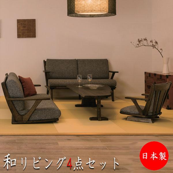 リビングセット 4点セット 肘付 アームチェア ソファ2P 3P 二人掛け 三人掛け 食卓 ダイニングチェア テーブル 椅子 いす イス ダークブラウン HM-0002