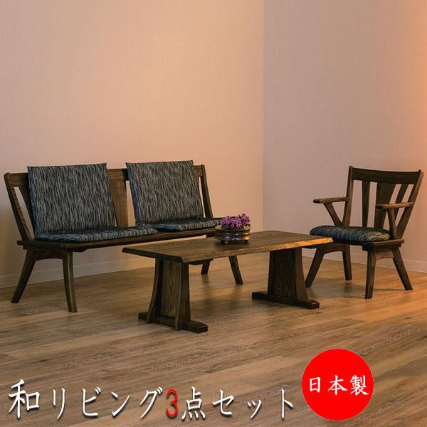 リビングセット 3点セット 肘付 アームチェア 背付ベンチ リビングテーブル 食卓 ダイニングチェア テーブル 椅子 いす イス HM-0003 ダークブラウン
