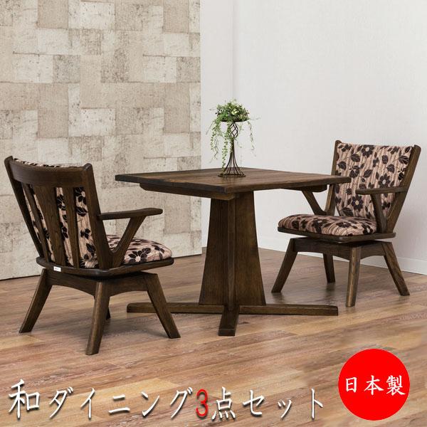 ダイニングセット 3点セット 肘付 アームチェア 正方テーブル スクエア型 食卓 ダイニングチェア テーブル 椅子 いす イス ダークブラウン HM-0005