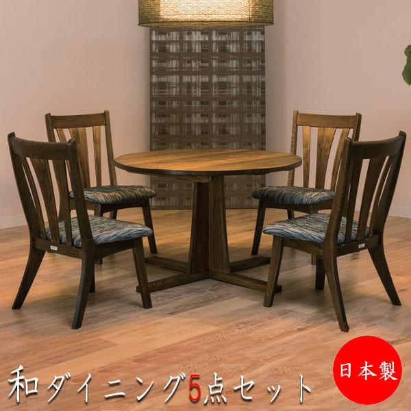 ダイニングセット 5点セット チェア 丸型テーブル 円形テーブル リビングテーブル 食卓 ダイニングチェア テーブル 椅子 いす イス HM-0006 ダークブラウン