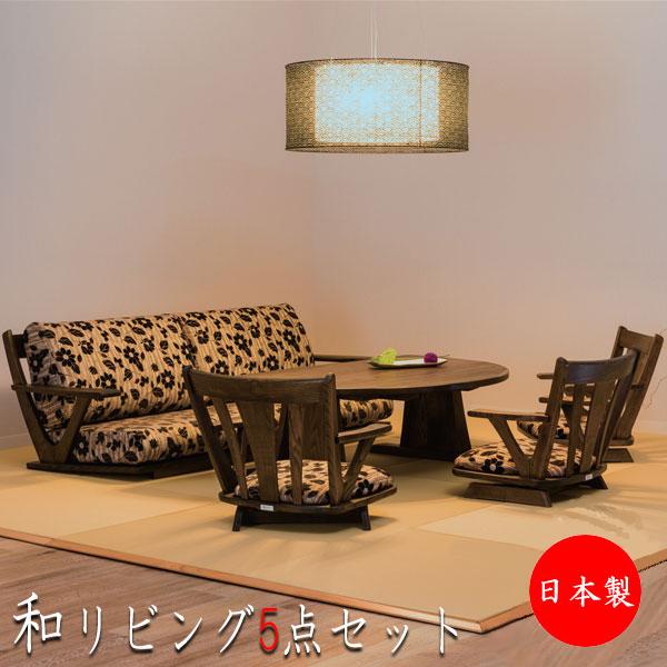 リビングセット 5点セット 半円型テーブル アームチェア ソファ 3P 三人掛け 食卓 ダイニングチェア テーブル 椅子 いす イス HM-0010 ダークブラウン