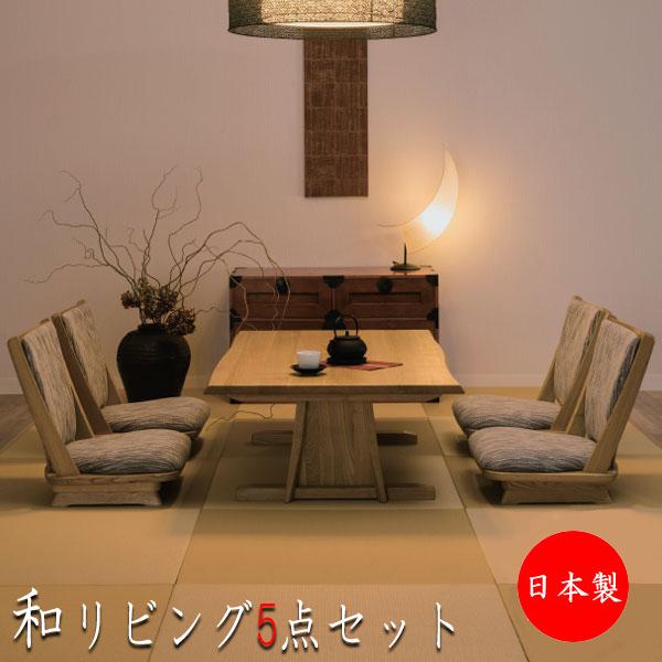 リビングセット 5点セット 肘無 チェア リビングテーブル 食卓 ダイニングチェア テーブル 椅子 いす イス ダークブラウン HM-0011