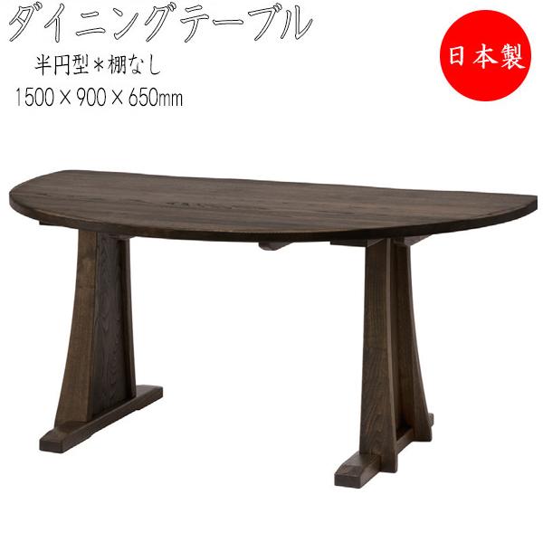 ダイニングテーブル 棚無しタイプ リビングテーブル 半円テーブル 半円 食卓 ダイニング テーブル ダークブラウン HM-0012
