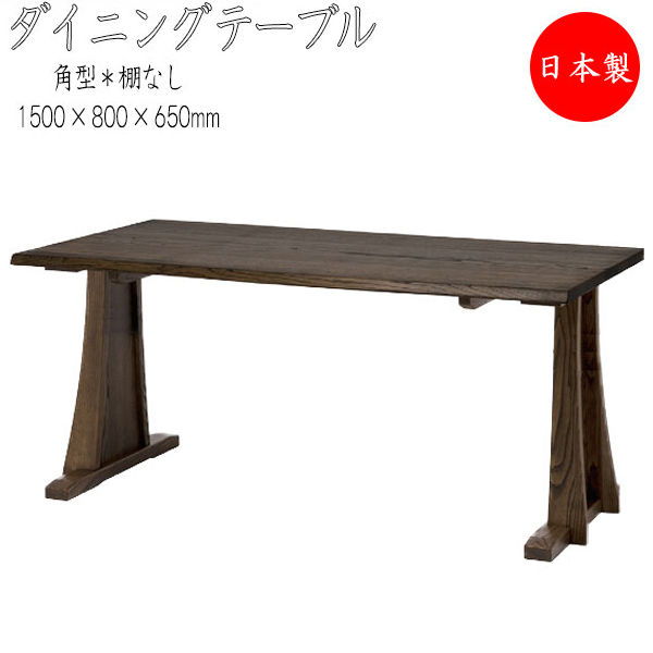 ダイニングテーブル 棚無しタイプ リビングテーブル 長方形テーブル 長机 食卓 ダイニング テーブル HM-0014 ダークブラウン