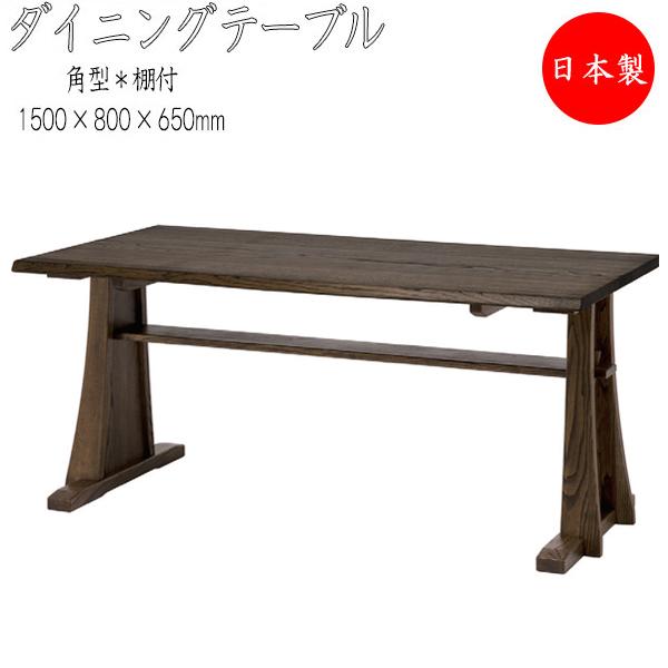 ダイニングテーブル 棚付タイプ リビングテーブル 長方形テーブル 長机 食卓 ダイニング テーブル HM-0015 ダークブラウン