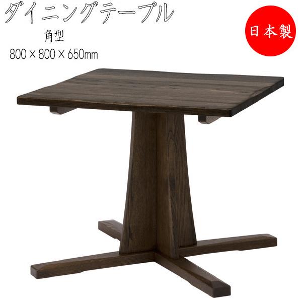 【在庫限り】 ダイニングテーブル 正方テーブル HM-0017 正方形 真四角 リビングテーブル 食卓 ダイニング テーブル テーブル HM-0017 食卓 ダークブラウン, PUREHEART自然館:b7785cd8 --- uptic.ps