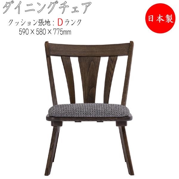 ダイニングチェア 肘無 回転無し 張地Dランク 食卓椅子 いす イス チェア ダークブラウン HM-0024