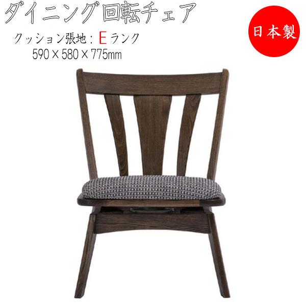 新品?正規品  ダイニングチェア 肘無 回転機能付 張地Eランク 食卓椅子 いす イス チェア リビングチェアー ダークブラウン HM-0029, オートプロズ b8384ecd