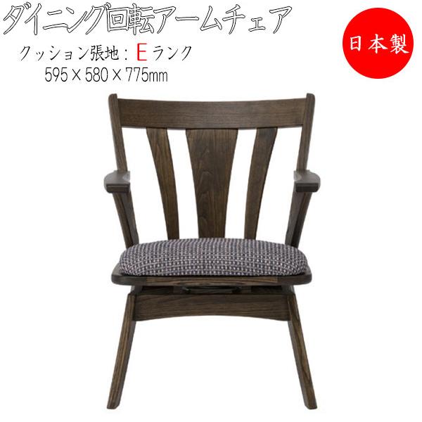 ダイニングチェア 肘付 回転機能付 張地Eランク 食卓椅子 いす イス チェア リビングチェアー HM-0037 ダークブラウン