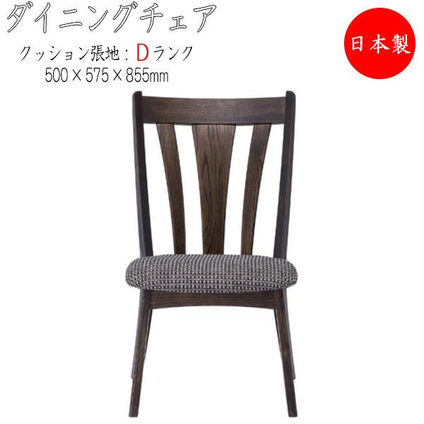 ダイニングチェア 肘無し 回転なし 張地Dランク 食卓椅子 いす イス チェア リビングチェアー HM-0040 ダークブラウン