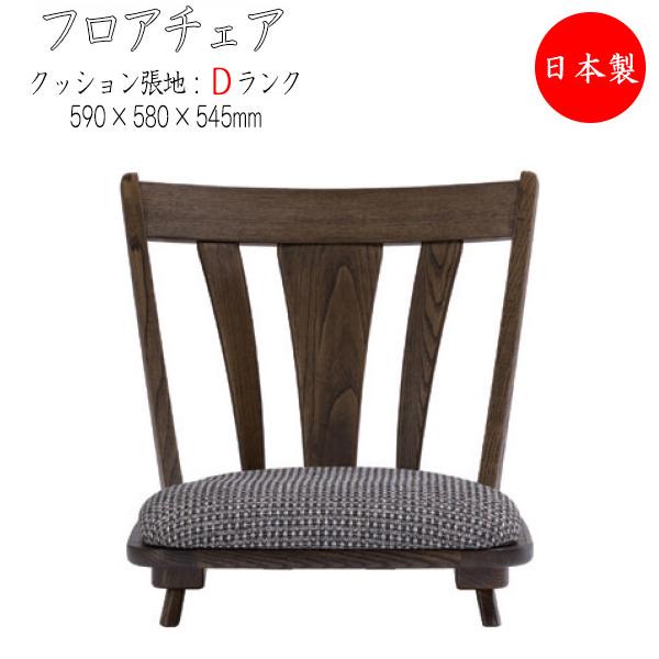 リビングチェア フロアチェア 座椅子 チェアー 肘無 回転無し 張地Dランク 食卓椅子 いす イス チェア ダイニング ダークブラウン HM-0044