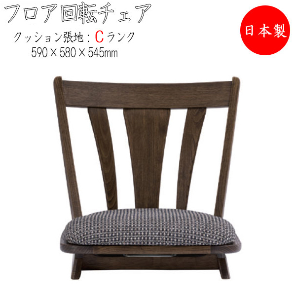 リビングチェア フロアチェア 座椅子 チェアー 肘無 回転機能付 張地Cランク 食卓椅子 いす イス チェア ダイニング HM-0047 ダークブラウン