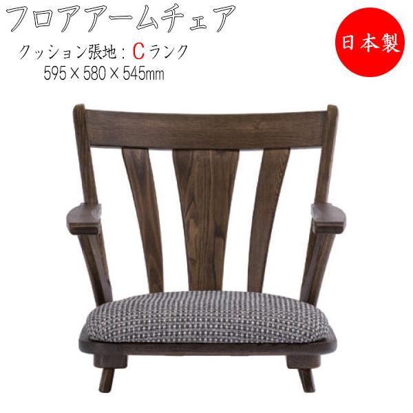 リビングチェア フロアチェア 座椅子 アームチェアー 肘付 回転無し 張地Cランク 食卓椅子 いす イス チェア ダイニング ダークブラウン HM-0051