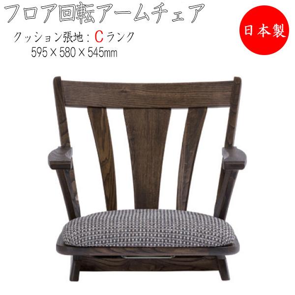リビングチェア フロアチェアー 座椅子 アームチェアー 肘付 回転機能 張地Cランク 食卓椅子 いす イス チェア ダイニング ダークブラウン HM-0055