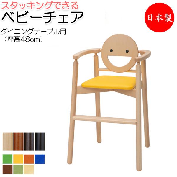 ベビーチェア IK-0001 キッズチェア 子供椅子 イス いす キッズファニチャー 子供向け家具 木製フレーム スタッキング可能