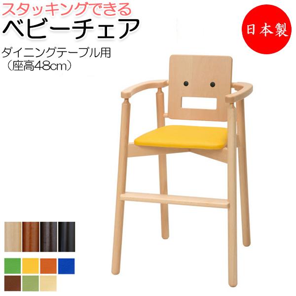 ベビーチェア IK-0002 キッズチェア 子供椅子 イス いす キッズファニチャー 子供向け家具 木製フレーム スタッキング可能