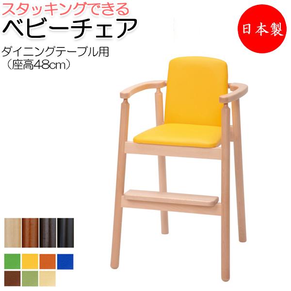ベビーチェア IK-0003 キッズチェア 子供椅子 イス いす キッズファニチャー 子供向け家具 木製フレーム スタッキング可能