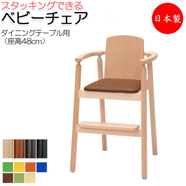 ベビーチェア IK-0004 キッズチェア 子供椅子 イス いす キッズファニチャー 子供向け家具 木製フレーム スタッキング可能