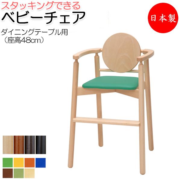 ベビーチェア IK-0006 キッズチェア 子供椅子 イス いす キッズファニチャー 子供向け家具 木製フレーム スタッキング可能