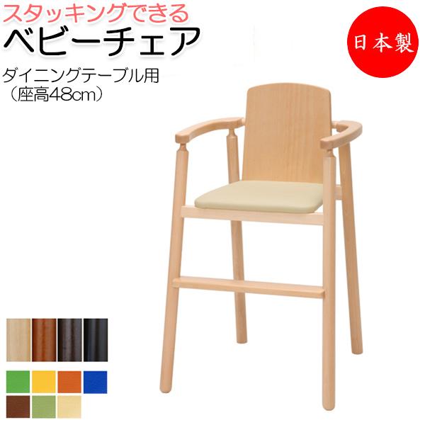ベビーチェア IK-0009 キッズチェア 子供椅子 イス いす キッズファニチャー 子供向け家具 木製フレーム スタッキング可能