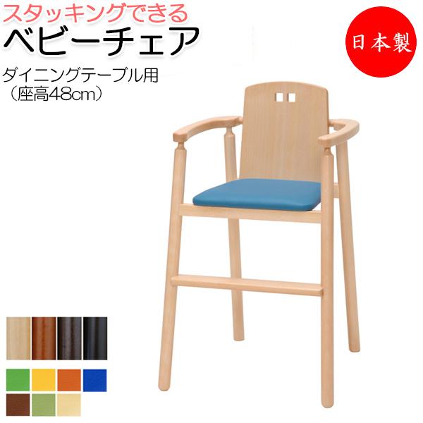 ベビーチェア IK-0010 キッズチェア 子供椅子 イス いす キッズファニチャー 子供向け家具 木製フレーム スタッキング可能