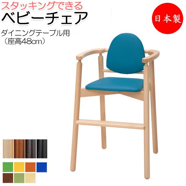 ベビーチェア IK-0015 キッズチェア 子供椅子 イス いす キッズファニチャー 子供向け家具 木製フレーム スタッキング可能