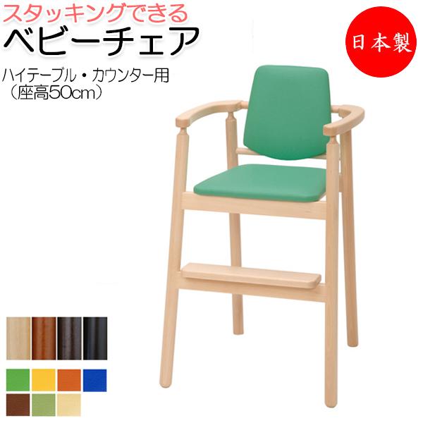 ベビーチェア IK-0016 キッズチェア 子供椅子 イス いす キッズファニチャー 子供向け家具 木製フレーム ハイテーブル用 スタッキング可能