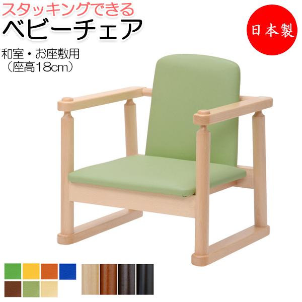 ベビーチェア キッズチェア 子供椅子 イス いす キッズファニチャー 子供向け家具 木製フレーム 座椅子 お座敷用 IK-0019
