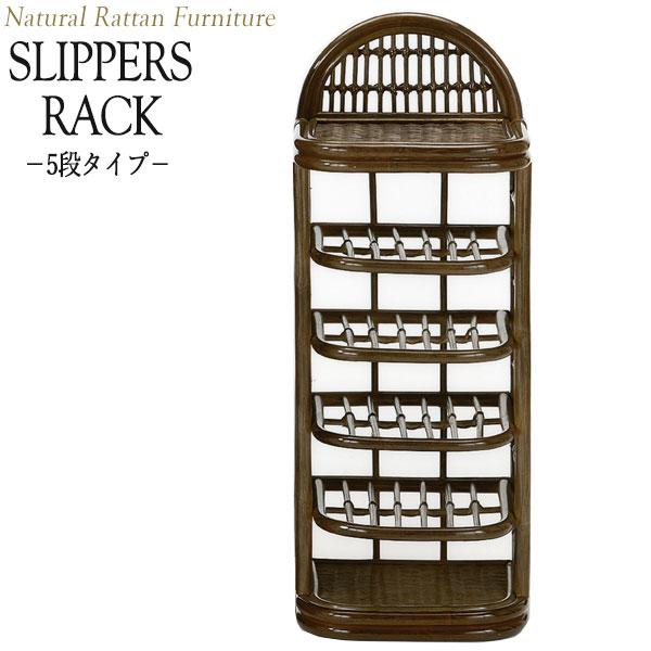スリッパラック 5段タイプ IS-0084 スリッパスタンド 玄関収納 インテリア小物 幅35 奥行32 高さ89cm ラタン家具 籐家具 天然素材