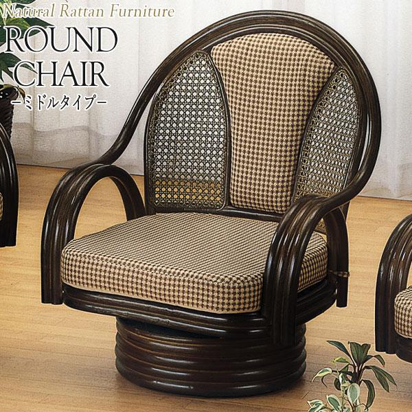 アームチェア 座椅子 ラウンドチェアー 座面回転式 ミドルタイプ 幅58 奥行56 高さ65cm ラタン家具 籐家具 天然素材 IS-0225