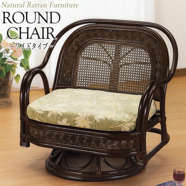 アームチェア 座椅子 IS-0249 ラウンドチェアー 座面回転式 ワイドサイズ 幅76 奥行62 高さ71cm ラタン家具 籐家具 天然素材