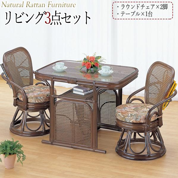 ダイニング3点セット テーブル 机 ラウンドチェアー 椅子 座面回転式 ラタン家具 籐家具 天然素材 IS-0258