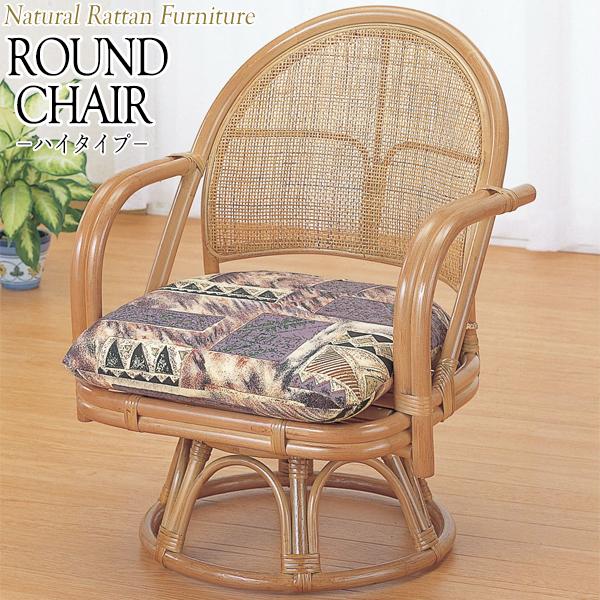アームチェア 座椅子 ラウンドチェアー 座面回転式 ハイタイプ 幅55 奥行52 高さ71cm ラタン家具 籐家具 天然素材 IS-0263