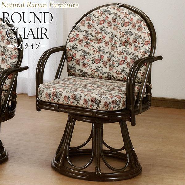 アームチェア 座椅子 IS-0265 ラウンドチェアー 座面回転式 ハイタイプ 幅55 奥行53 高さ81cm ラタン家具 籐家具 天然素材