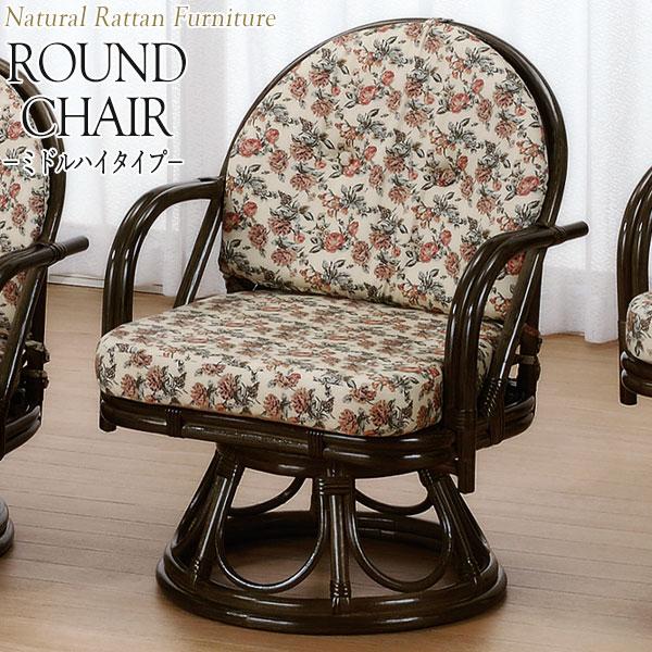 アームチェア 座椅子 ラウンドチェアー 座面回転式 ミドルハイタイプ 幅55 奥行53 高さ72cm ラタン家具 籐家具 天然素材 IS-0266