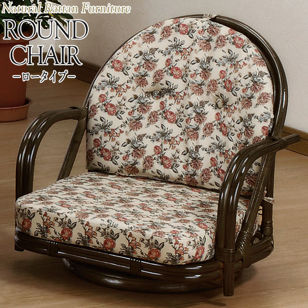 アームチェア 座椅子 IS-0268 ラウンドチェアー 座面回転式 ロータイプ 幅55 奥行53 高さ55cm ラタン家具 籐家具 天然素材